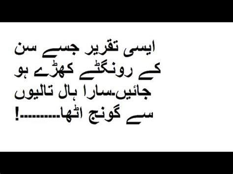 essay youm e pakistan in urdu - UrduMazacom